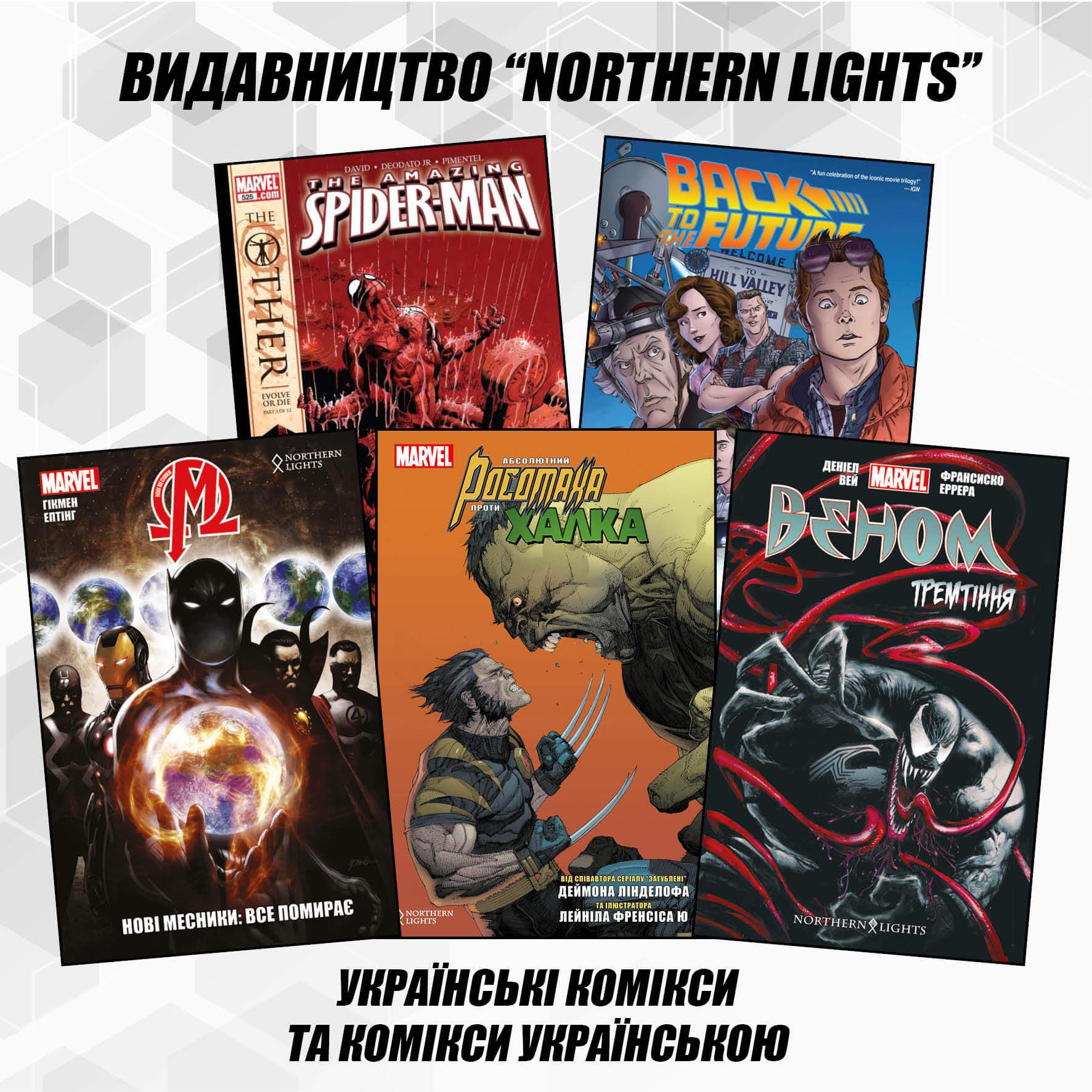 Видавництво Northern Lights - Comic Con Ukraine