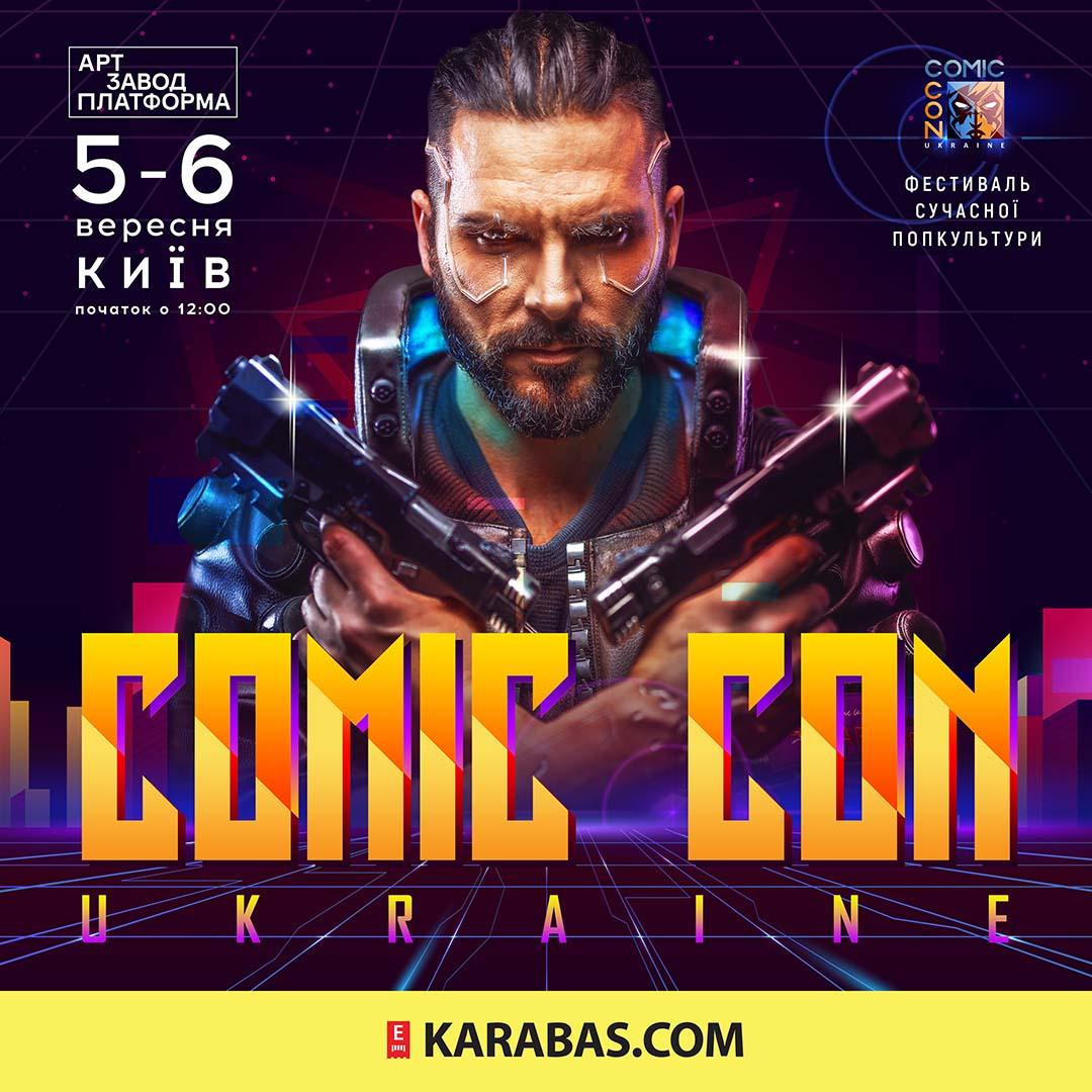 Comic Con Ukraine 2020 відбудеться 5 та 6 вересня!