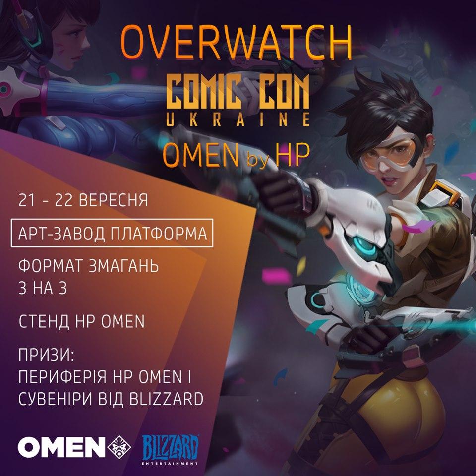 Офіційні аматорські турніри з Overwatch та Hearthstone!