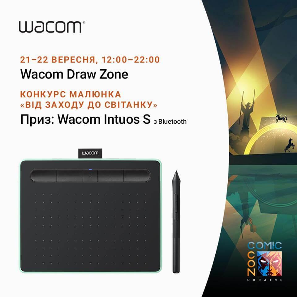 Конкурс малюнка у Wacom Draw Zone!