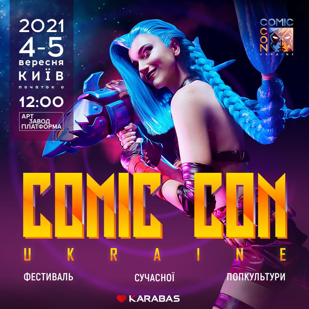 Comic Con Ukraine  2021 ВІДБУДЕТЬСЯ!