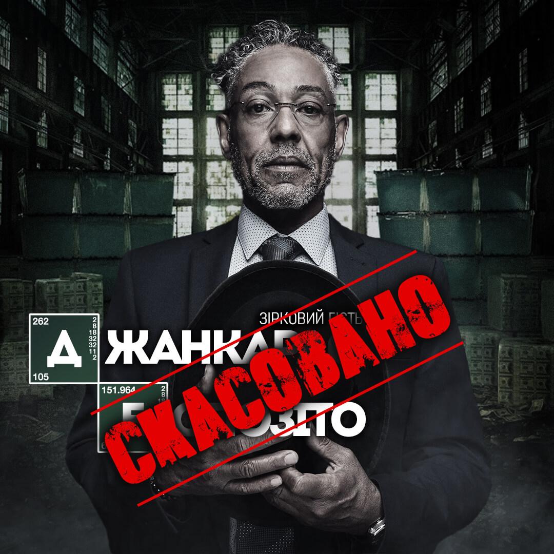 Джанкарло Еспозіто скасував свій приїзд на Comic Con Ukraine 2021