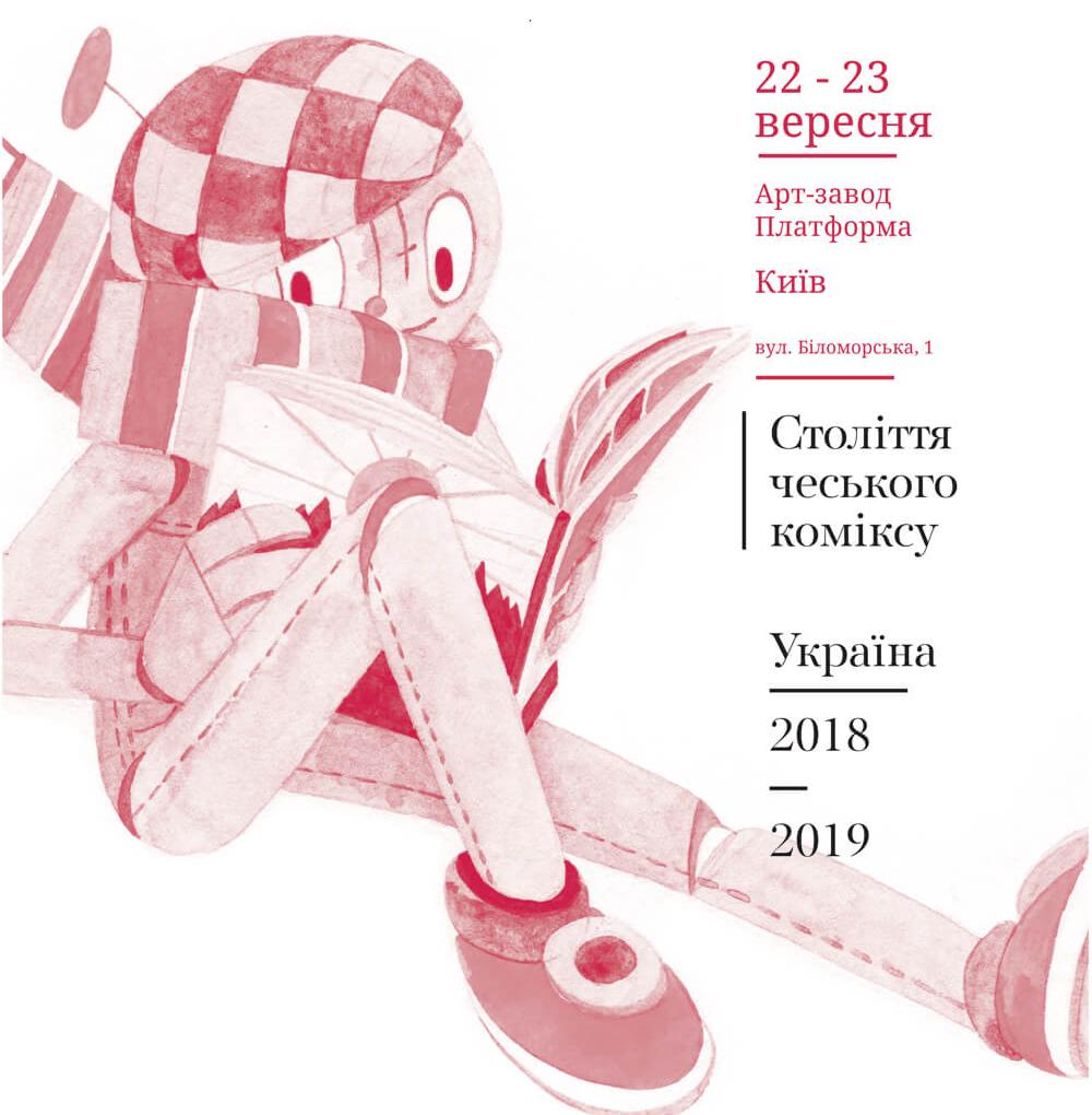 Століття чеського коміксу
