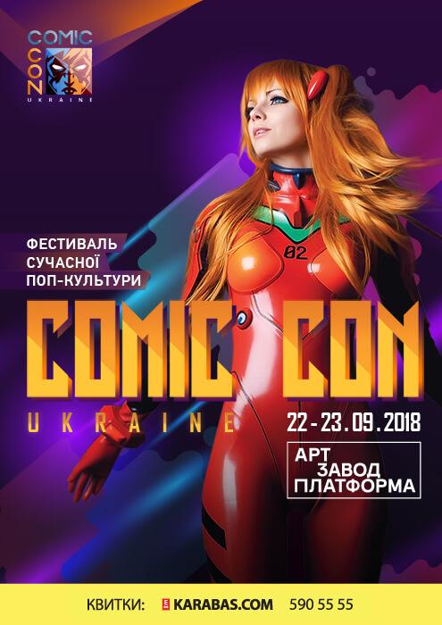 Стартувала перша хвиля продажу квитків на Comic Con Ukraine!