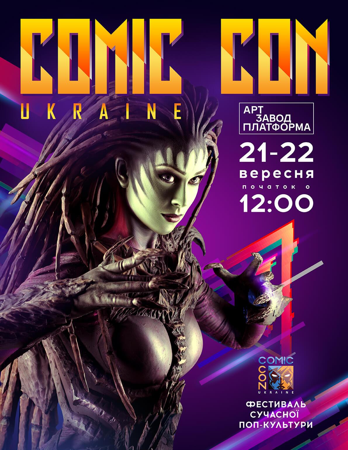 Comic Con Ukraine 2019 починається сьогодні